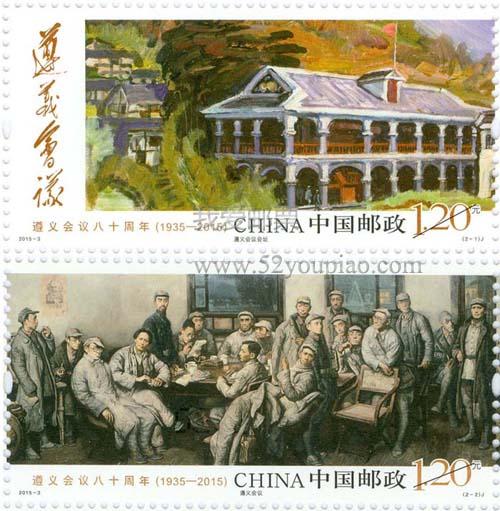 《遵义会议八十周年》纪念邮票