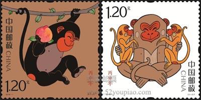 《丙申年》特种邮票