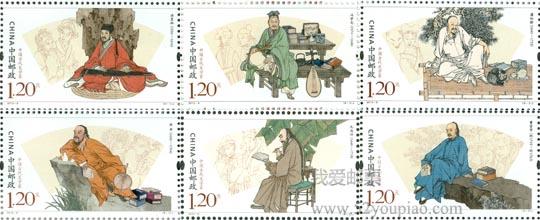 《中国古代文学家(四)》纪念邮票