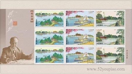 《瘦西湖》特种邮票