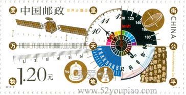 《世界计量日》纪念邮票
