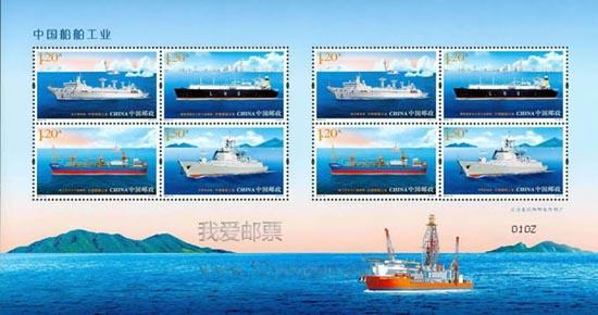 《中国船舶工业》特种邮票