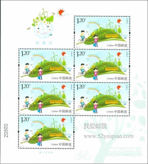 《环境日》纪念邮票