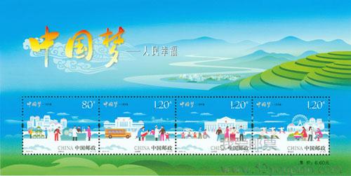 《中国梦——人民幸福》特种邮票