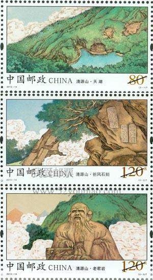 《清源山》特种邮票