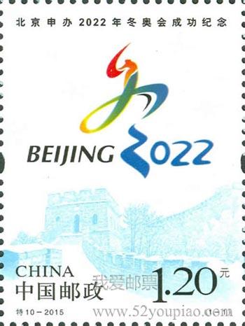 《北京申办2022年冬奥会成功纪念》邮票