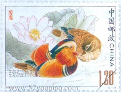 《鸳鸯》特种邮票