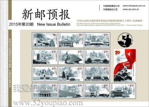 《中国人民抗日战争暨世界反法西斯战争胜利七十周年》纪念邮票