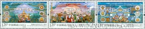 《西藏自治区成立五十周年》纪念邮票