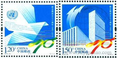 《联合国成立七十周年》纪念邮票