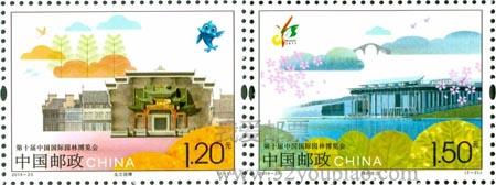 《第十届中国国际园林博览会》纪念邮票