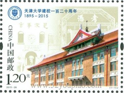 《天津大学建校一百二十周年》纪念邮票