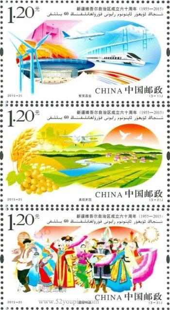 《新疆维吾尔自治区成立六十周年》纪念邮票