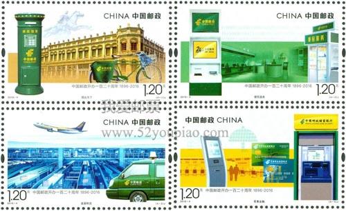 《中国邮政开办一百二十周年》纪念邮票