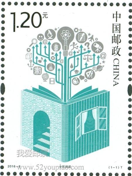 《全民阅读》特种邮票