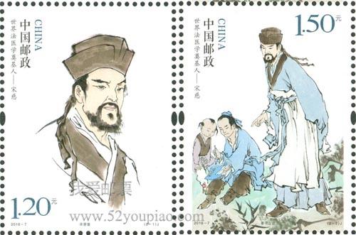 《世界法医学奠基人——宋慈》纪念邮票