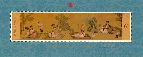 《高逸图》特种邮票