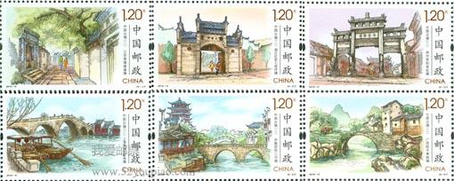《中国古镇(二)》特种邮票