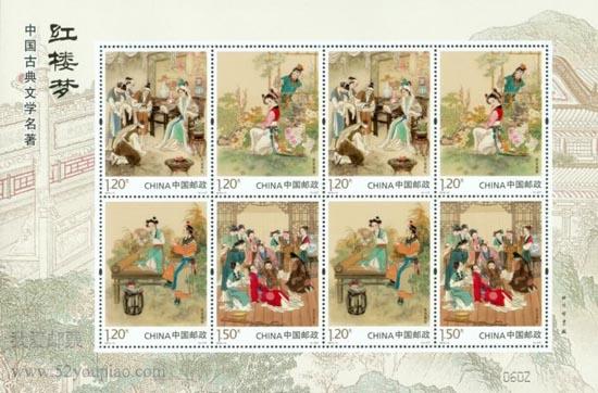 《中国古典文学名著-〈红楼梦〉(二)》特种邮票