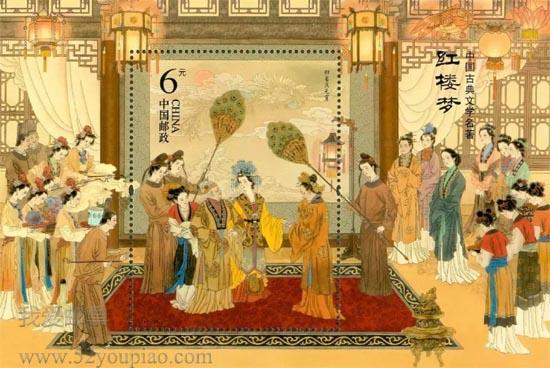 《中国古典文学名著-〈红楼梦〉(二)》特种邮票小型张归省庆元宵
