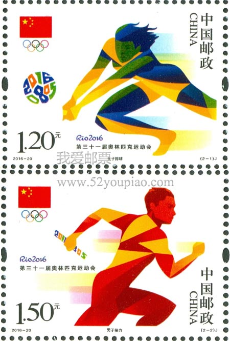 《第31届奥林匹克运动会》纪念邮票