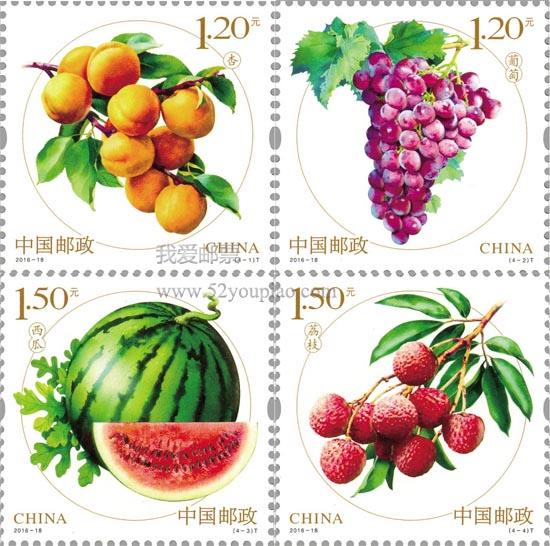 《水果(二)》特种邮票