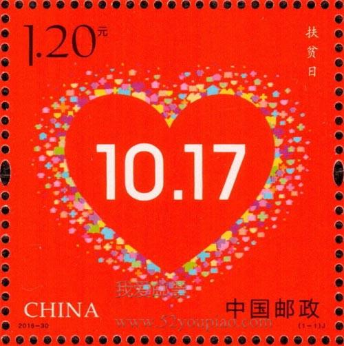 《扶贫日》纪念邮票