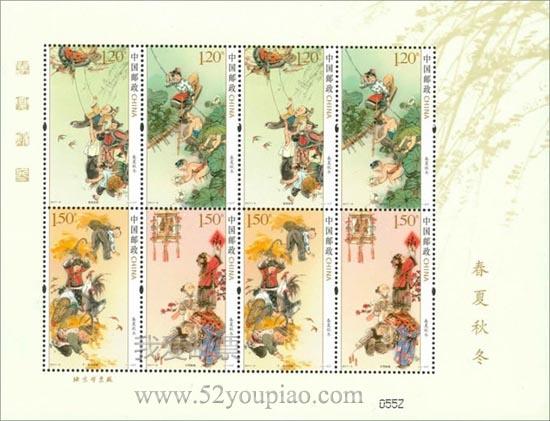《春夏秋冬》特种邮票