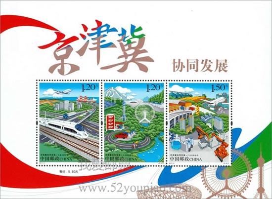 《京津冀协同发展》特种邮票