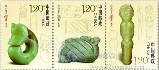 《红山文化玉器》特种邮票
