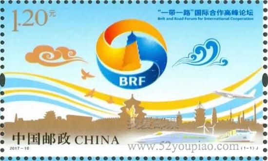 """《""""一带一路""""国际合作高峰论坛》纪念邮票"""