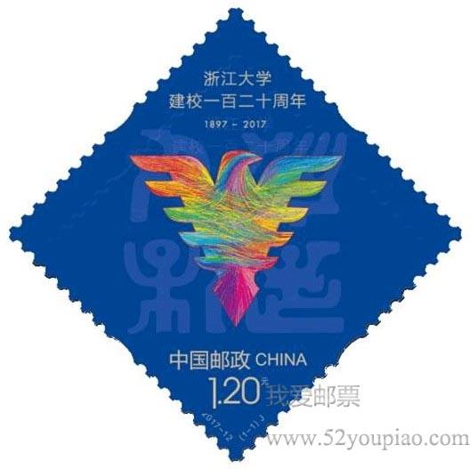 《浙江大学建校一百二十周年》纪念邮票