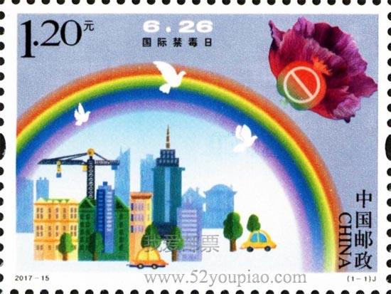 《国际禁毒日》纪念邮票