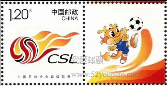 《中国足球协会超级联赛》 个性化服务专用邮票