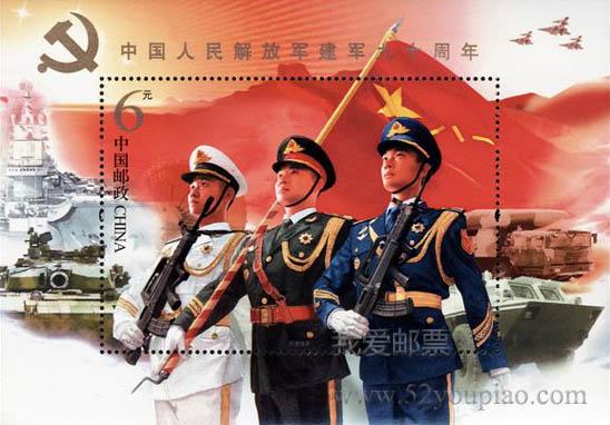 《中国人民解放军建军九十周年》纪念邮票小型张