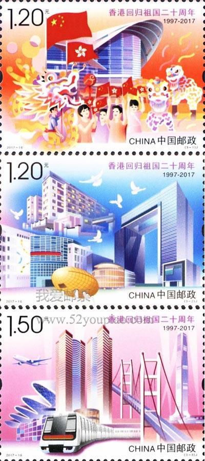 《香港回归祖国二十周年》纪念邮票