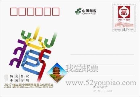《2017(第三届)中国国际集藏文化博览会》纪念邮资明信片