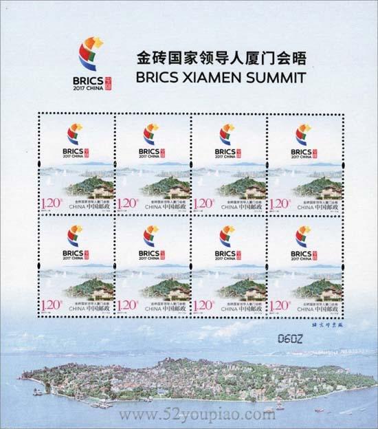 《金砖国家领导人厦门会晤》纪念邮票