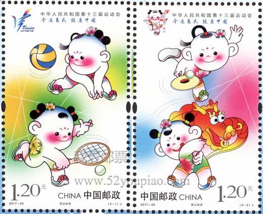 《中华人民共和国第十三届运动会》特种邮票