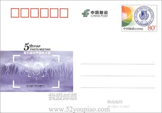 《第五届世界摄影大会》纪念邮资明信片
