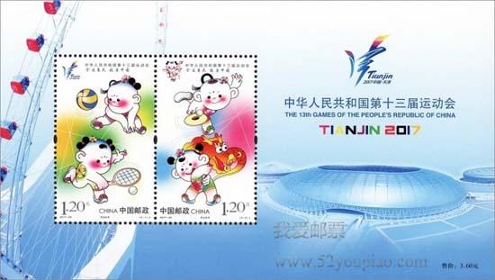 《中华人民共和国第十三届运动会》小全张