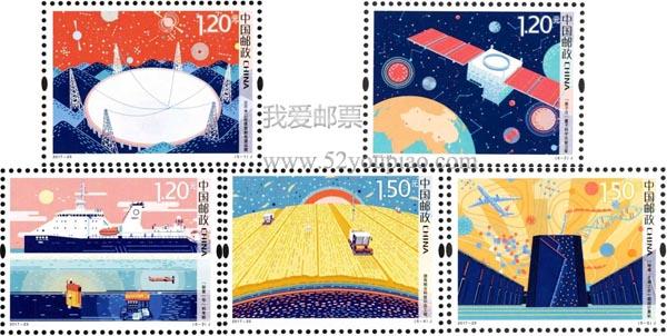 《科技创新》纪念邮票