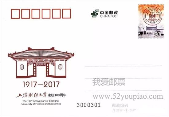 《上海财经大学建校100周年》纪念邮资明信片