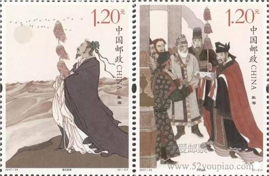 《张骞》特种邮票