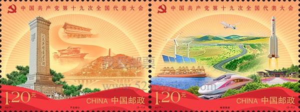 《中国共产党第十九次全国代表大会》纪念邮票