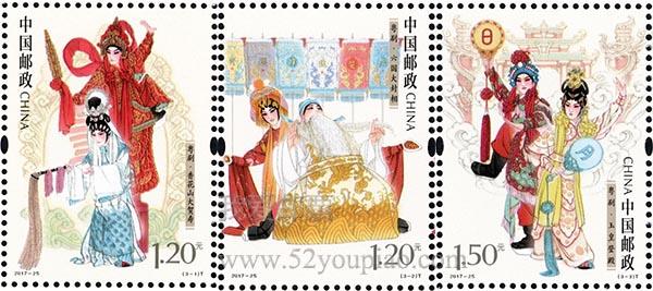 《粤剧》特种邮票