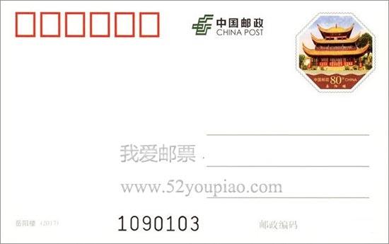 《岳阳楼》普通邮资明信片