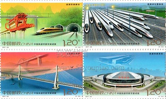 《中国高速铁路发展成就》纪念邮票