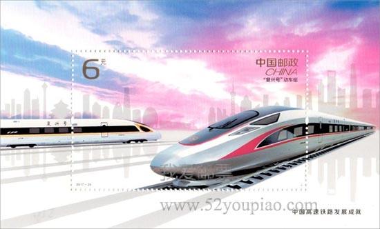 《中国高速铁路发展成就》纪念邮票小型张