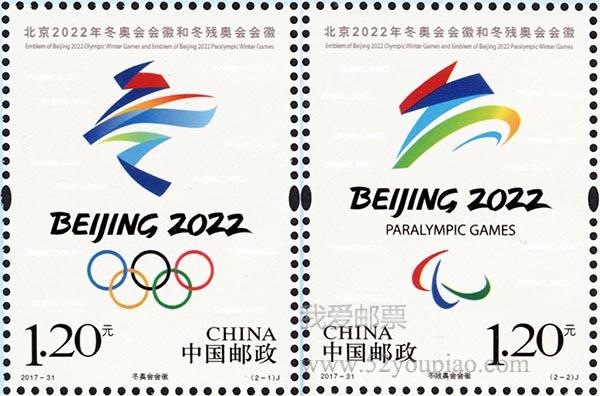 《北京2022年冬奥会会徽和冬残奥会会徽》纪念邮票
